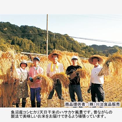 魚沼産コシヒカリ魚沼三昧(R)