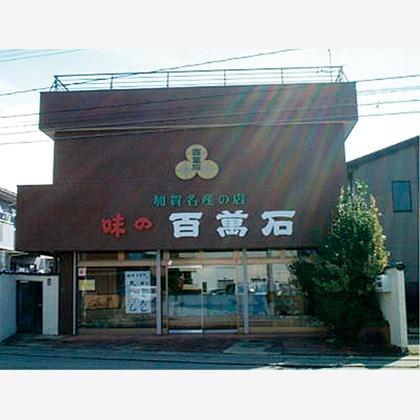 城下町金澤漬