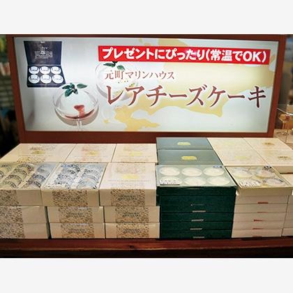 元町チーズケーキ 15個
