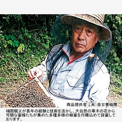 美甘養蜂園れんげ蜂蜜・山蜂蜜