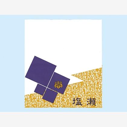 志ほせ饅頭 9個入(手提袋付)
