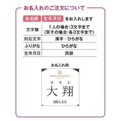 アンリ・シャルパンティエ クレーム・ビスキュイ・アソート(お名入れ)【出産内祝い用】