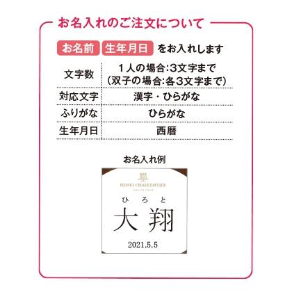 ホテルオークラ キャラメルサンドクッキー詰合せ(お名入れ)【出産内祝い用】