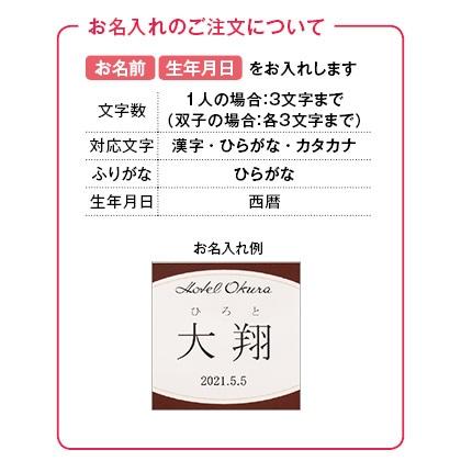 ホテルオークラ 洋菓子アソートギフト(お名入れ)【出産内祝い用】