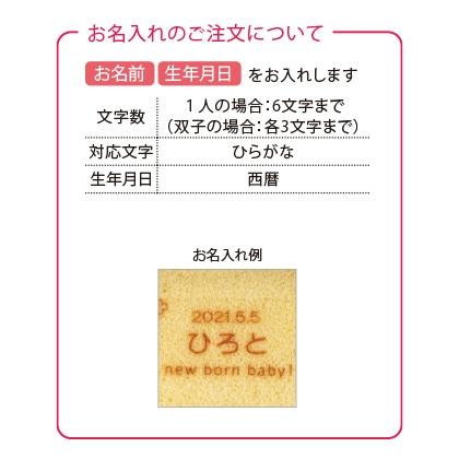 ふっくらしあわせロールケーキA(お名入れ)【出産内祝い用】