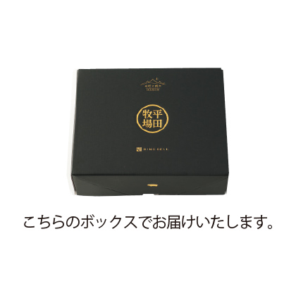 山形の極み 平田牧場ハム・ソーセージセットA【慶事用】