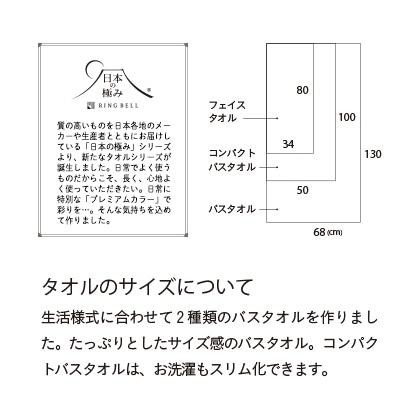 日本の極み プレミアムカラー コンパクトバスタオル ピンク【慶事用】