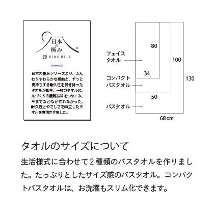 日本の極み プレミアムカラー コンパクトバスタオル2枚セット【弔事用】