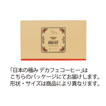 日本の極み デカフェコーヒーA【弔事用】