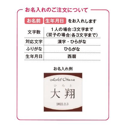 ホテルオークラ キャラメルサンドクッキー詰合せ(お名入れ)【出産祝い用】