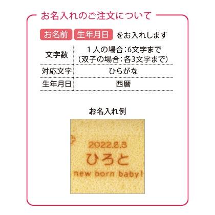ふっくらしあわせロールケーキD(お名入れ)【出産祝い用】