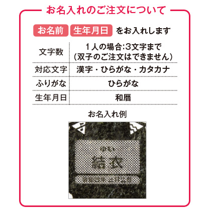 山形屋海苔店 海苔詰合せB(お名入れ)【出産祝い用】
