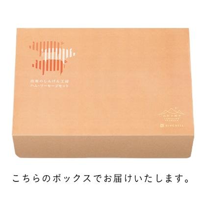 山形の極み 無塩せきハム・ソーセージセットC【慶事用】