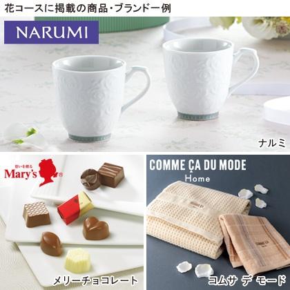 選べるギフト 花コース【弔事用】