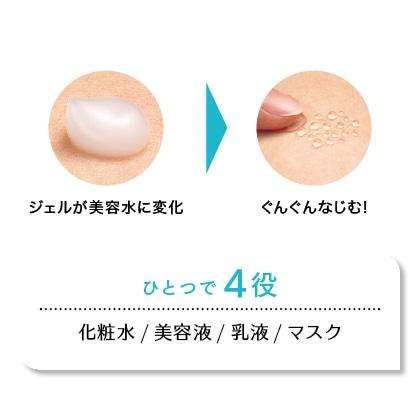 〈ソロソロ〉アクアモイスチャージェルTA 2本