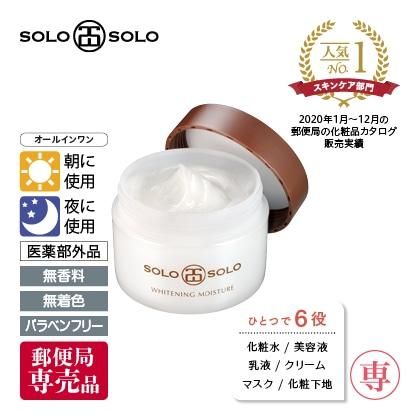 〈ソロソロ〉薬用ホワイトニングモイスチャー・ブライトニングクリアセット