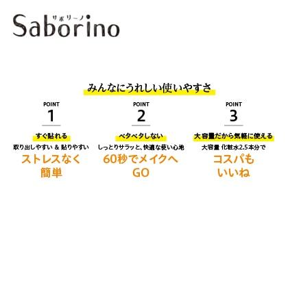 〈サボリーノ〉目ざまシート 2個