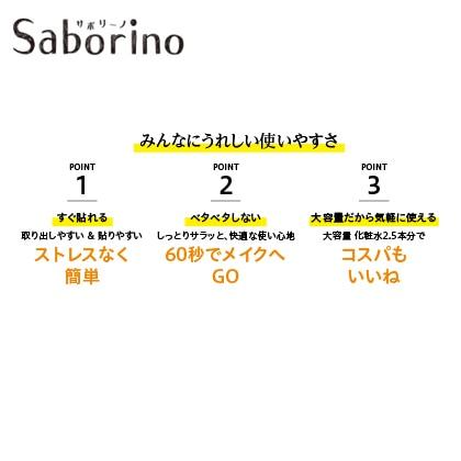 〈サボリーノ〉ボタニカルタイプ 2個