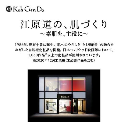 〈江原道〉クレンジングウォーター&シートセット