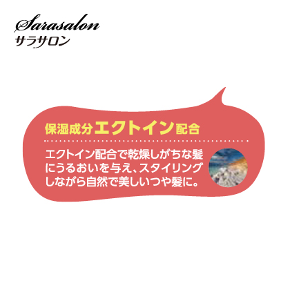 〈サラサロン〉縮毛くせ毛用ストレートジェル2本