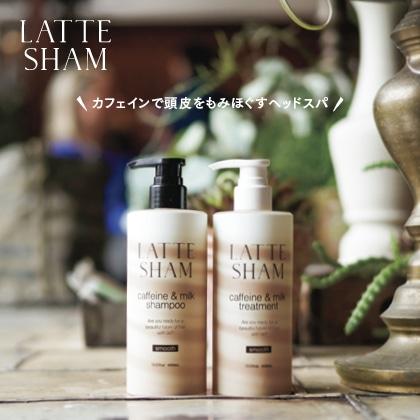 〈ラテシャン〉シャンプー&トリートメントセット スムース