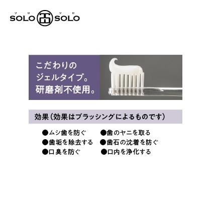 〈ソロソロ〉なた豆の歯磨きジェル6本