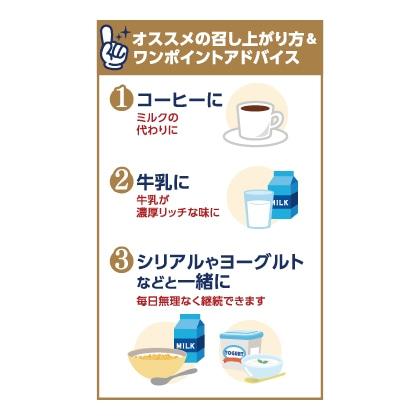 〈セノビック〉おとなのプレミアムミルク味 2袋