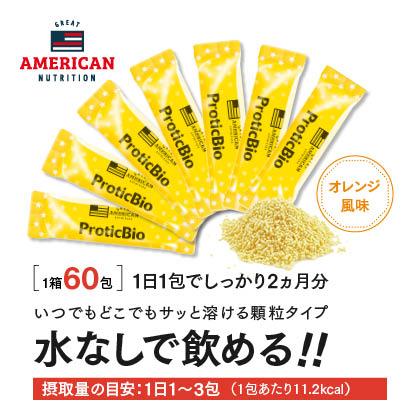 プロティックバイオ乳酸菌60包