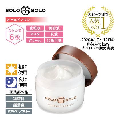 〈ソロソロ〉薬用ホワイトニングモイスチャー・パーフェクトミルクUVセット