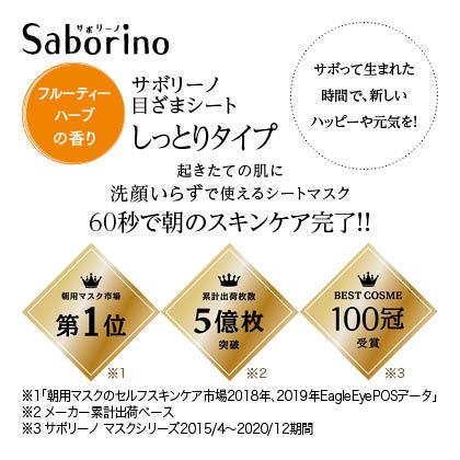 〈サボリーノ〉目ざまシート2個
