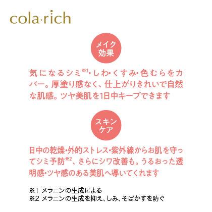 〈コラリッチ〉リンクルホワイトBBクリーム 2本