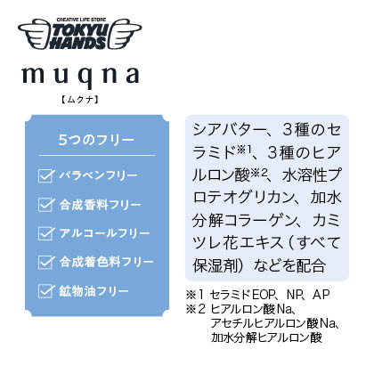 〈muqna〉ハンドクリーム 3種×2本セット