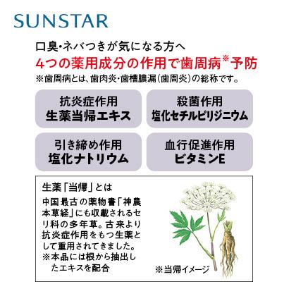 サンスター薬用塩ハミガキ3本