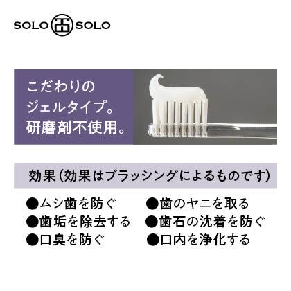 〈ソロソロ〉なた豆の歯磨きジェル 6本