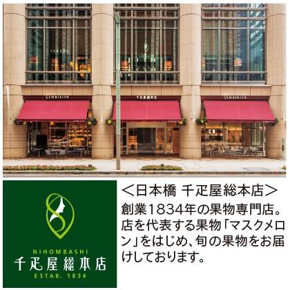 <※お中元対象商品><日本橋 千疋屋総本店>マスクメロン 桐箱入