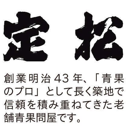 <※お中元対象商品><定松>プレミアセレクトフルーツ ギフト BOX