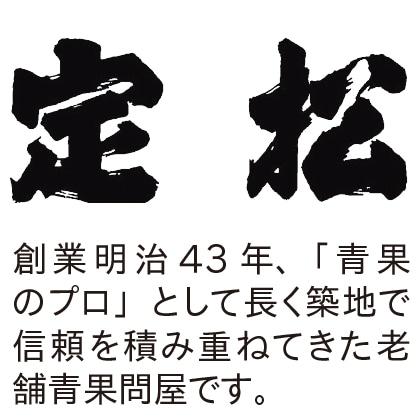 <※お中元対象商品><定松>酒井農園のナガノパープル