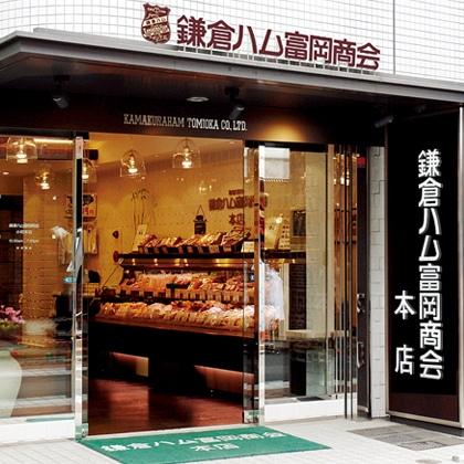<※お中元対象商品>鎌倉ハム富岡商会 ハム詰合せ KN−504B