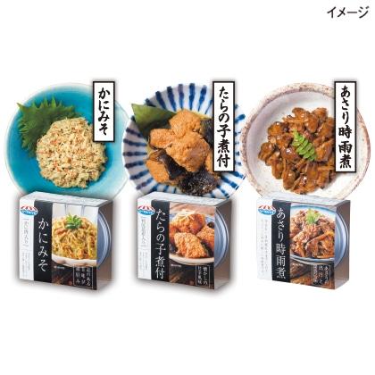<※お中元対象商品>味くらべ缶詰