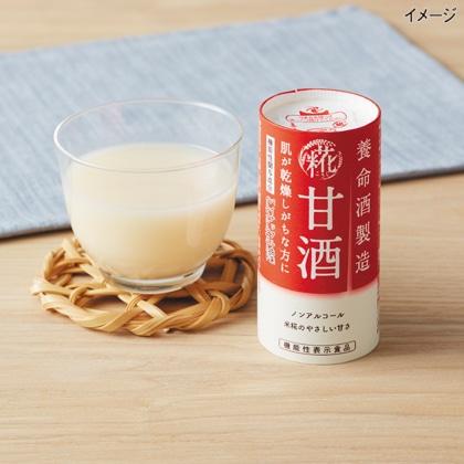 <※お中元対象商品>甘酒セット 1箱