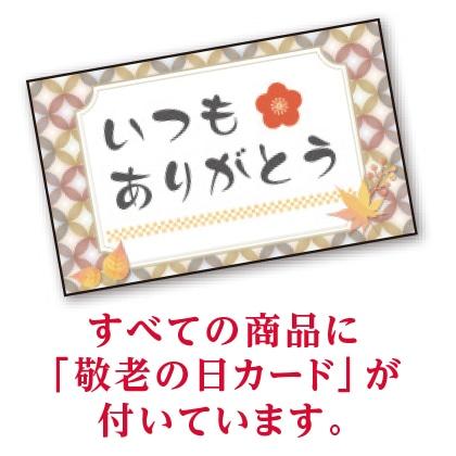 〈※敬老の日対象商品〉敬老の日米菓