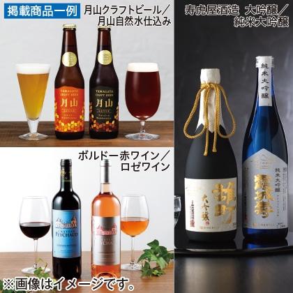 〈※敬老の日対象商品〉お酒が選べるギフト