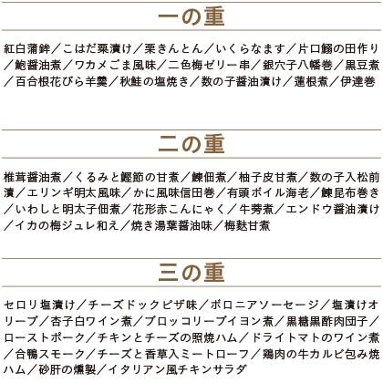 【早割・配達希望日可】京都割烹「味ま野」監修 おせち料理三段重