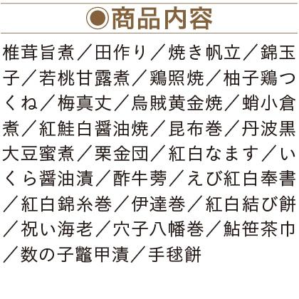 【早割】割烹料亭千賀監修 迎春おせち料理「舞千」和風二折