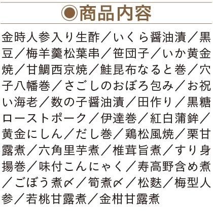 【早割】京菜味のむら おせち「花籠二段」