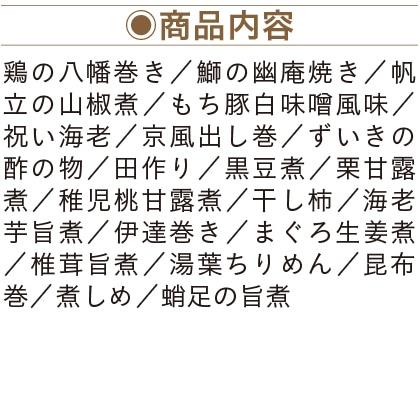 【早割】「京食」1人前の京おせち