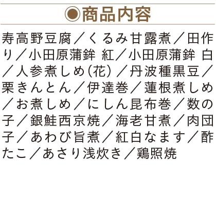 【早割】四季亭 特製和風おせち三段用