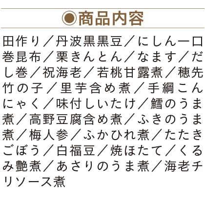 【早割】カモ井 和風おせちセット23品