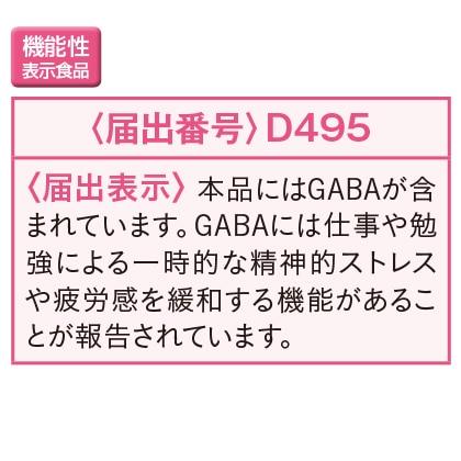 GABA Sparkling