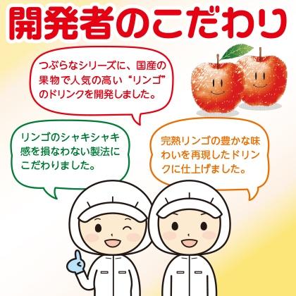 つぶらなブドウ&つぶらなリンゴ